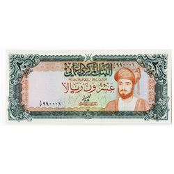 Central Bank of Oman. 1977. Issued Banknote.