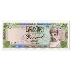 Central Bank of Oman. 1970's-1980's. Issued Banknote.