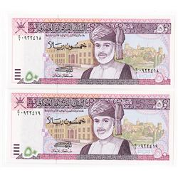 Central Bank of Oman. 1995. Issued Banknote.
