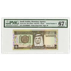 Saudi Arabian Monetary Agency. ND (1984). Issued Low Serial Number 000005 Note.
