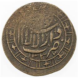 KHWAREZM: Sayyid 'Abd Allah Khan, 1918-1920, AE 5 tenga, Khwarizm, AH1337. VF