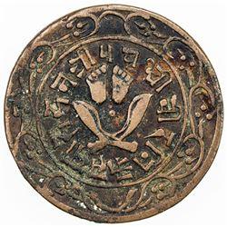 NEPAL: Prithvi Bir Bikram, 1881-1911, AE paisa, VS1945 (1888). VF