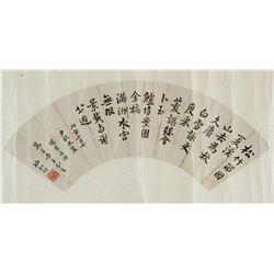 Tao Xingzhi 1891-1946 Chinese Calligraphy Roll