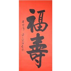 Qixiang b.1935 Chinese Ink Calligraphy Scroll
