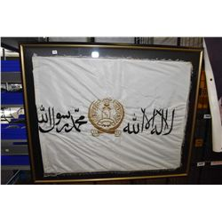 Framed authentic flag, appears to be a variation of the Shahada flag used by terrorist organization