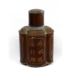 Vintage Asian Metal Tea Tin