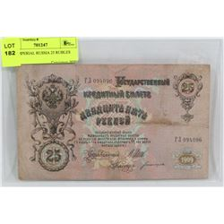 1909 IMPERIAL RUSSIA 25 RUBLES  NOTE