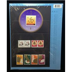 1999 Year of the Rabbit Commemorative Stamp Collection
