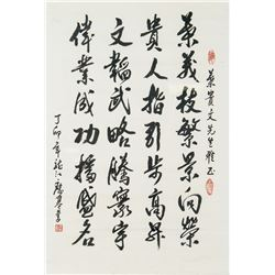 Chinese Ink Calligraphy Signed by Artist