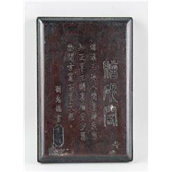 Chinese Qing Feng Tang Ink Stone w/ Qianlong Mark