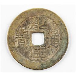 1662-1722 Chinese Qing Kangxi Tongbao H 22.93