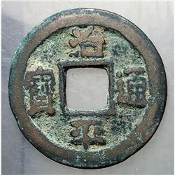 1064-1067 Northern Song Zhiping Yuanbao H 16.169