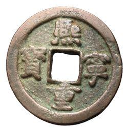 1068-1085 Northern Song Xining Zhongbao H 16.200