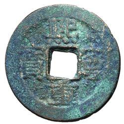 1069-1085 Northern Song Xining Zhongbao H 16.199
