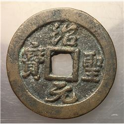 1094-1097 Northern Song Shaosheng Yuanbao H 16.319