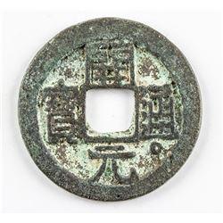732-907 Chinese Tang Kaiyuan Tongbao Hartill 14.12