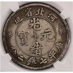 1871-1908 Qing Guangxu Yuanbao Graded AU 65