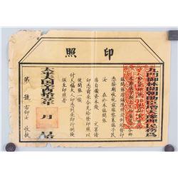 1861 China Taiping Heavenly Kingdom License