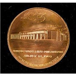 1969 United States Mint Philadelphia Medallion