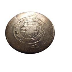 Enormus Silver Coin from the Ghaznavid Dynasty, Minted under Mahmud (998 1030 A.D.)