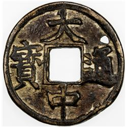CHINA: MING DYNASTY: Da Zhong, 1361-1368, AE 5 cash (15.69g). VF
