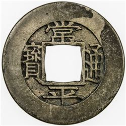 KOREA: AE mun, ND (1857), KM-454s.9, Military Training Command, series 9, seed coin, VF to EF