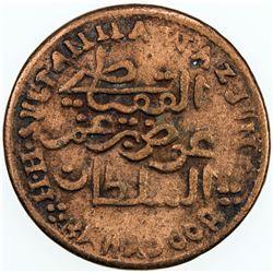 YEMEN: QU'AITI STATE OF SHIHR & MUKALLA: 'Awadh ibn 'Umar, 1866-1909, AE khumsih, AH1315. VF