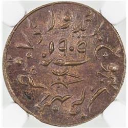 KUTCH: Khengarji III, 1875-1942, AE trambiyo, Bhuj, 1909/VS1966. NGC MS64