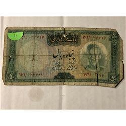 Bank of Markazi 50 Rial