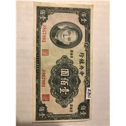 WWII 1941 Bank of China 100 Yuan Bill in XF AU Condition Serial 867991