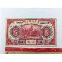 1914 CHINA(10 YUAN) *BANK OF COMMUNICATIONS SHANGHAI*