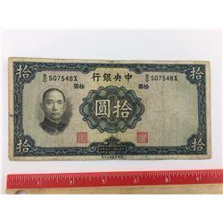 1936 CENTRAL BANK OF CHINA (10 YUAN NOTE)