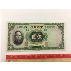 1936 CENTRAL BANK OF CHINA (5 YUAN NOTE)