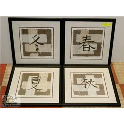 "SET OF FOUR JAPANESE SEASONS ART FRAMED 17""X17""."