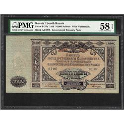 1919 South Russia 10,000 Rubles Pick# S425a PMG Choice About Uncirculated 58EPQ