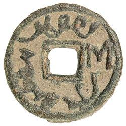 SEMIRECH'E: Qarluq Qaghan Kobak, 8th century, AE cash (2.30g). VF