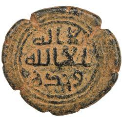 UMAYYAD: AE fals (3.96g), al-Madina Ma'din Amir al Mu'minin, ND. VF