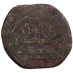 UMAYYAD: Yusuf b. 'Umar, governor or Iraq about 738/744, AE fals (4.39g), Zaranj, ND. VG-F