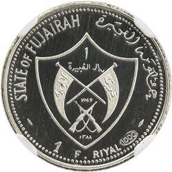 FUJAIRAH: Muhammad b. Hamad al-Sharqi, 1952-1974, AR riyal, 1969/AH1388. NGC PF68