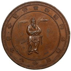 JAPAN: Meiji, 1868-1912, AE medal, year 28 (1895). EF