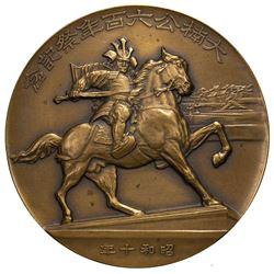 JAPAN: Showa, 1926-1989, AE medal, year 10 (1935). EF