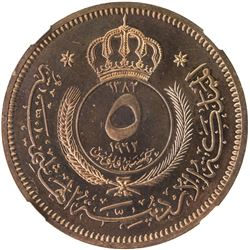 JORDAN: Hussein Ibn Talal, 1952-1999, AE 5 fals, 1962/AH1382. NGC PF64