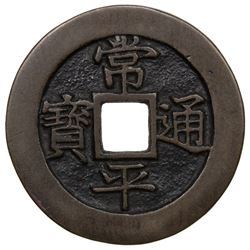 KOREA: Yi Geum, 1724-1776, AE mun (5.35g), ND (1742). EF