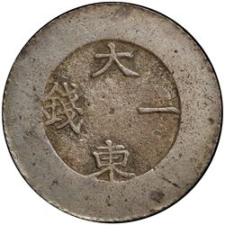 KOREA: Yi Hyong, 1864-1897, AR chon, ND (1882-83). PCGS AU58