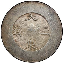 KOREA: Yi Hyong, 1864-1897, AR 2 chon, ND (1882-83). PCGS AU58