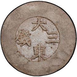 KOREA: Yi Hyong, 1864-1897, AR 3 chon, ND (1882-83). PCGS MS62