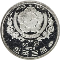 KOREA (SOUTH): AR 50 won, KE4303//1970. NGC PF67