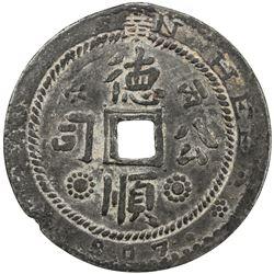 TRENGGANU: Zainal Abidin III, 1881-1918, tin jokoh (7.63g), 1907. VF