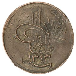 HEJAZ & NEJD: Abd al-Aziz b. Sa'ud, 1924-1953, AE 1/4 ghirsh, Umm al-Qurra (Mecca), AH1343. EF-AU