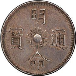 VIETNAM: NGUYEN DYNASTY (DAI NAM): Minh Mang, 1820-1841, AR 7 tien (26.60g), regnal year 15. PCGS AU